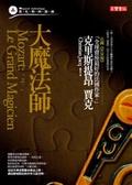 (二手書)莫札特四部曲第一部:大魔法師