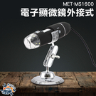 『儀特汽修』便攜 高清USB數碼電子顯微鏡 工業電路板 手機主板維修放大鏡1600倍 頭皮毛囊檢測儀