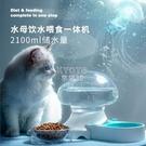 快速出貨寵物食碗自動飲水機喂食一體碗寵物雙碗糧狗糧盆斜口護頸