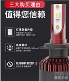 汽車LED燈 汽車led大燈h7超亮H4遠近一體強光h1h11遠近光激光燈泡前照車燈 618大促銷