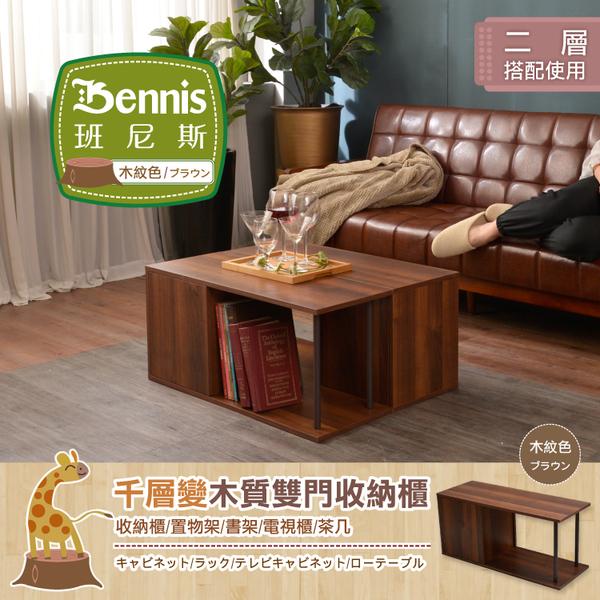 【班尼斯名床】【千層變-雙門收納組合櫃】茶几/萬用置物架/收納架/書架/展示櫃/組合櫃/雜誌櫃