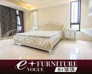 『 e+傢俱 』AB66 夢詩堤 Mosti 歐式貴族優雅 雙人床架 尺寸顏色皆可訂製