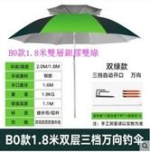 X-江南釣者釣魚傘2.2米萬向防雨2.4米加厚折疊遮陽防曬折疊垂釣雨傘【B0款1.8米雙層銀膠雙綠】