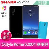 分期0利率 SHARP AQUOS S2 5.5吋 4G/64G 雙卡雙待智慧型手機(標準版) +贈『 QStyle Rome 5200行動電源』