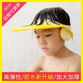 年終享好禮 寶寶洗頭帽兒童防水可調節洗發帽小孩洗澡神器護耳硅膠浴帽嬰幼兒