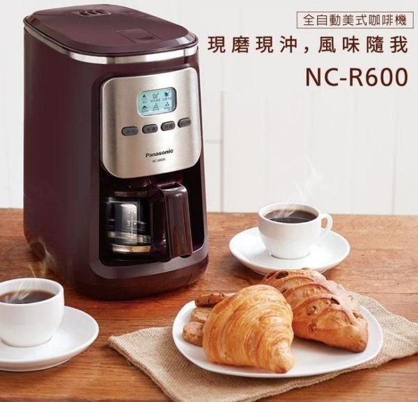 【結帳95折+領卷再折】磨豆咖啡機 Panasonic 國際牌 NC-R600 自動清洗 公司貨