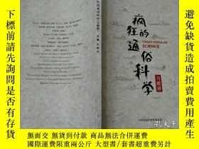 二手書博民逛書店罕見瘋狂的通俗科學(習題冊)Y199365 小石頭侃升學榮譽出品