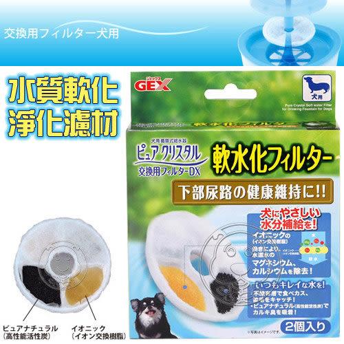 【培菓平價寵物網】日本GEX》犬|貓活性碳+水質軟化淨化濾材(1盒2入)圓形濾芯濾棉
