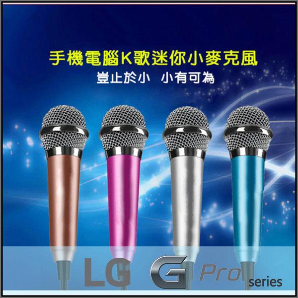 ◆迷你麥克風 K歌神器/RC語音/聊天/唱歌/LG Optimus G Pro E988/G PRO Lite D686/G PRO 2 D838
