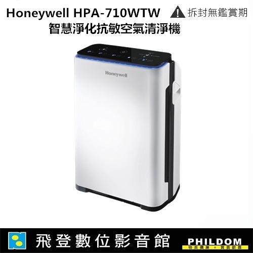 美國 Honeywell HPA-710WTW HPA710 智慧淨化抗敏空氣清淨機 適用坪數:5-10坪 開發票公司貨
