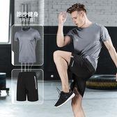 瑜伽服 夏季健身衣服男健身房瑜伽跑步短袖t恤寬鬆速干透氣秋冬運動套裝