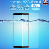 前膜+後膜 三星 Note9 Note8 S8 Plus S8 水凝膜 保護貼 鋼化軟膜 滿版 曲面 防指紋 疏水 疏油
