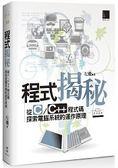 程式揭秘 從C/C  程式碼探索電腦系統的運作原理[中文原創經典]