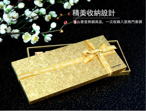 【富山香堂】春節優惠限定組-吉祥如意禮盒 //香氛//禮品禮盒//薰香//過年
