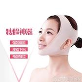 固定瘦臉繃帶神器小V臉瘦臉面罩提拉緊致防臉部下垂 【快速出貨】