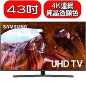 《結帳打9折》三星【UA43RU7400WXZW】43吋4K超晶透顯色電視