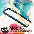 犀牛盾 Mod NX 邊框背蓋兩用殼 iPhone Xs Max XR X 防摔手機殼 iPhone 8 Plus i8 i7 保護殼 保護框 防摔殼 ARZ