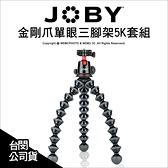 JOBY 金剛爪單眼三腳架 5K套組 JB45 章魚腳架 承重5KG 魔術腳架 公司貨 【可刷卡】薪創數位