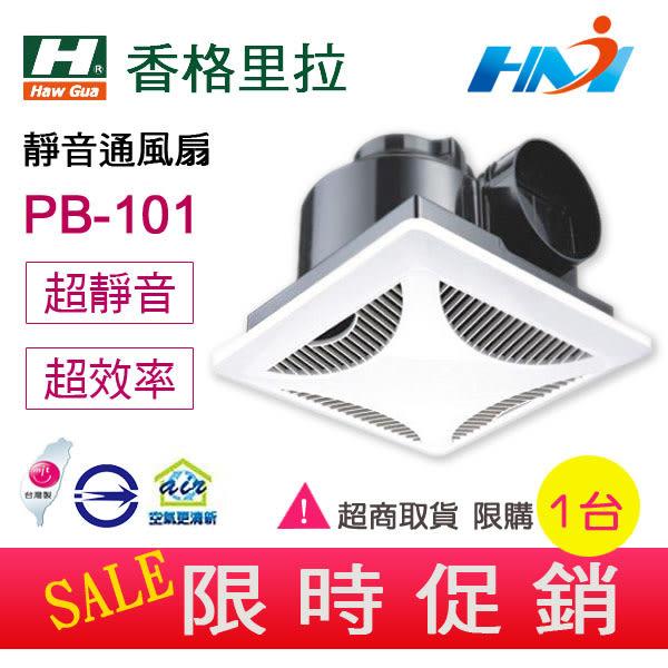 《台灣製造》香格里拉PB-101浴室通風扇/ 側排抽風機 換氣扇/ 滾珠軸承 超靜音通風扇/ 110V