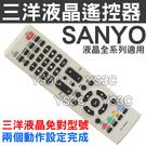 SANYO 三洋 液晶電視遙控器 電漿電視遙控器 全系列可用 RC-S068A RC-S061 RC-S062 RC-S060