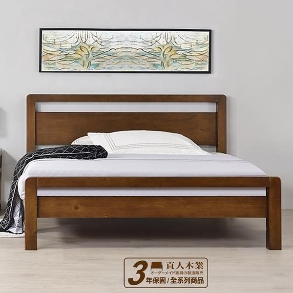 日本直人木業--NEW WORLD 胡桃色全實木5尺雙人床組(沒有附抽屜)