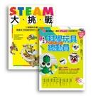 許兆芳老師帶孩子玩STEAM套書組(BUE020 STEAM大挑戰+BUE042科學玩...【城邦讀書花園】