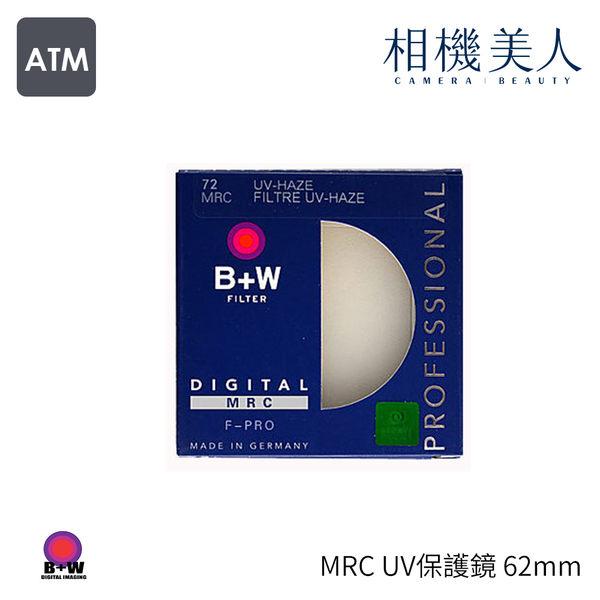 德國 B+W 62mm MRC UV 多層鍍膜保護鏡  UV保護鏡  保護鏡 62