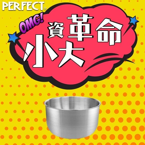↙小資族必Buy↙極緻316調理碗-16cm (無蓋)《PERFECT 理想》