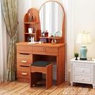 小戶型梳妝台臥室簡約現代化妝桌櫃經濟型省空間簡易網紅 梳妝台 ATF 夏季狂歡