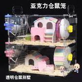 倉鼠籠 倉鼠籠子壓克力透明單雙三層豪華超大別墅金絲熊寶寶城堡套裝T 3色