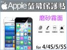 蘋果 iPhone 4/ 4S/ 5/ 5S/ SE 特價 磨砂霧面 手機螢幕 保護貼 貼膜 防刮 Apple