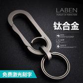 鈦合金汽車鑰匙扣男士腰掛個性創意簡約刻字定制鑰匙鏈汽車掛件