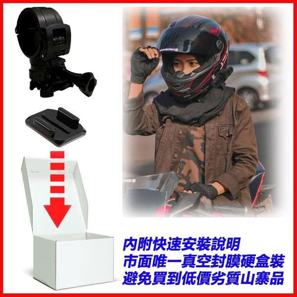 PAPAGO GoSafe Moto GoLife Extreme SJCAM sj2000 3M安全帽行車記錄器支架子