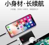 行動電源-20000M超薄充電寶便攜毫安MIUI蘋果X可愛vivo華為女沖手機通用-奇幻樂園