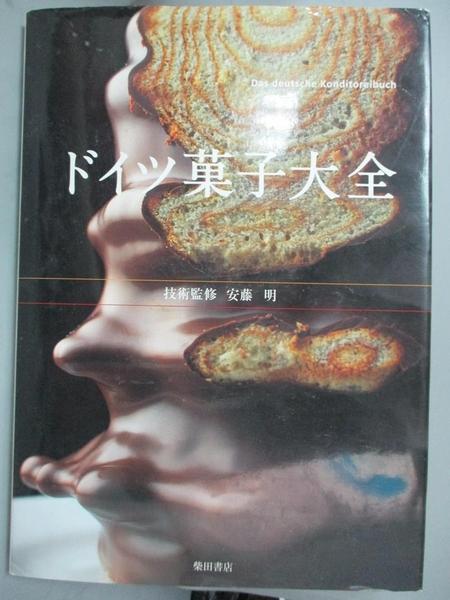 【書寶二手書T1/餐飲_YBU】德國?子大全(日文)_Akira Ando?; Shibata Shoten.;