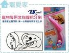 ☆寵愛家☆TK寵物專用指套牙刷,第一次幫...