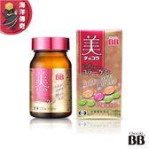 【海洋傳奇】【日本出貨】日本俏正美Chocola BB 膠原蛋白120錠(單罐)