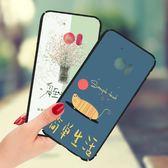HTC M10手機殼女款保護套治癒文字藍色簡約風男全包矽膠磨砂防摔 poly girl