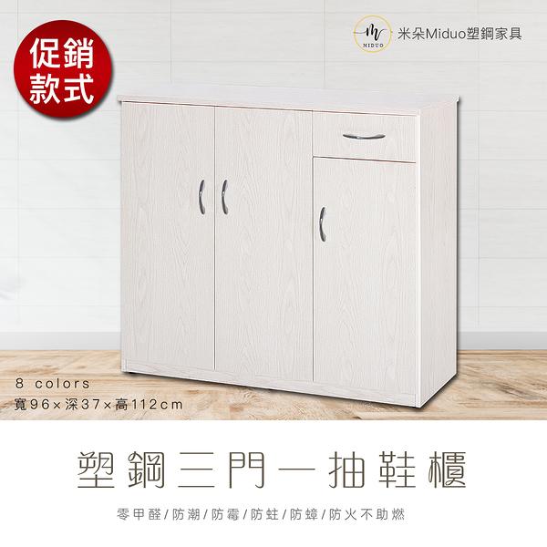 【米朵Miduo】3.2尺塑鋼三門一抽鞋櫃 防水塑鋼鞋櫃