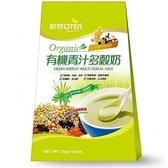 歐特~有機青汁多穀奶30公克x10包/盒