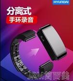 隨身聽 現代K702錄音筆 手環便攜式專業智能聲控高清遠距降噪 JRM簡而美