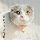 貓鈴鐺項圈貓咪頸圈寵物用品狗狗項鍊可愛日系和風手工貓圈帶鈴鐺 溫暖享家