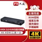 PX大通HKM-310USB-C Typ...