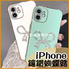 鑲鑽蝴蝶結 蘋果 iPhone 13 12 11 Pro max i7 i8 Plus SE2 XR XSmax 電鍍純色 軟殼 手機殼 保護套 可愛奢華