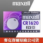 【單顆】【效期2021/04】Maxell CR1620 日本製造 計算機 主機板 照相機 LED燈 鈕扣型 水銀電池