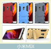 Xiaomi 小米MIX 盔甲 二合一支架 防摔 TPU+PC材質 手機套 防撞 手機殼 保護殼 保護套