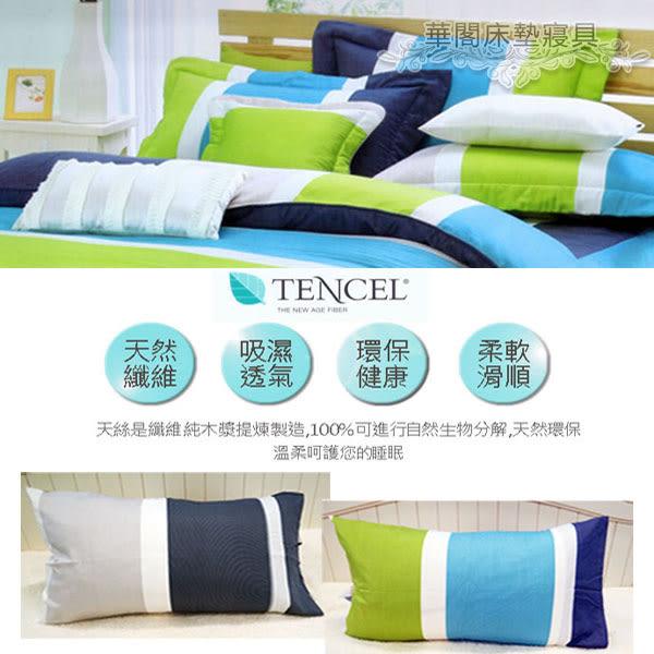 *睡美人寢具工坊*專櫃品牌100%天絲【簡約-藍】 單人薄被套 4.5*6.5 MIT