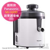 日本代購 空運 Panasonic 國際牌 MJ-H200 高速 蔬果 調理機 果汁機 榨汁機 白色