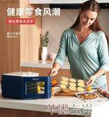 乾果機 幹果機果蔬物食烘幹機品家用小型寵物零食肉幹魔飛脫水風幹機 芊墨LX