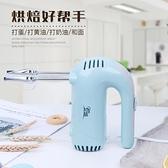 電動打蛋器手持家用小型自動打蛋機奶油打發器和面攪拌烘焙工具套 【端午節特惠】